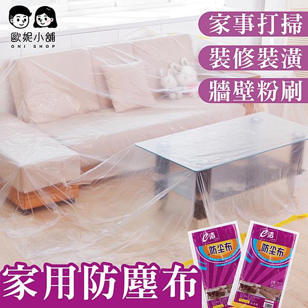 防塵布 防塵罩 防水布 防塵蓋 遮塵布 傢俱防塵 油漆粉刷 冷氣安裝 居家裝修【歐妮小舖】