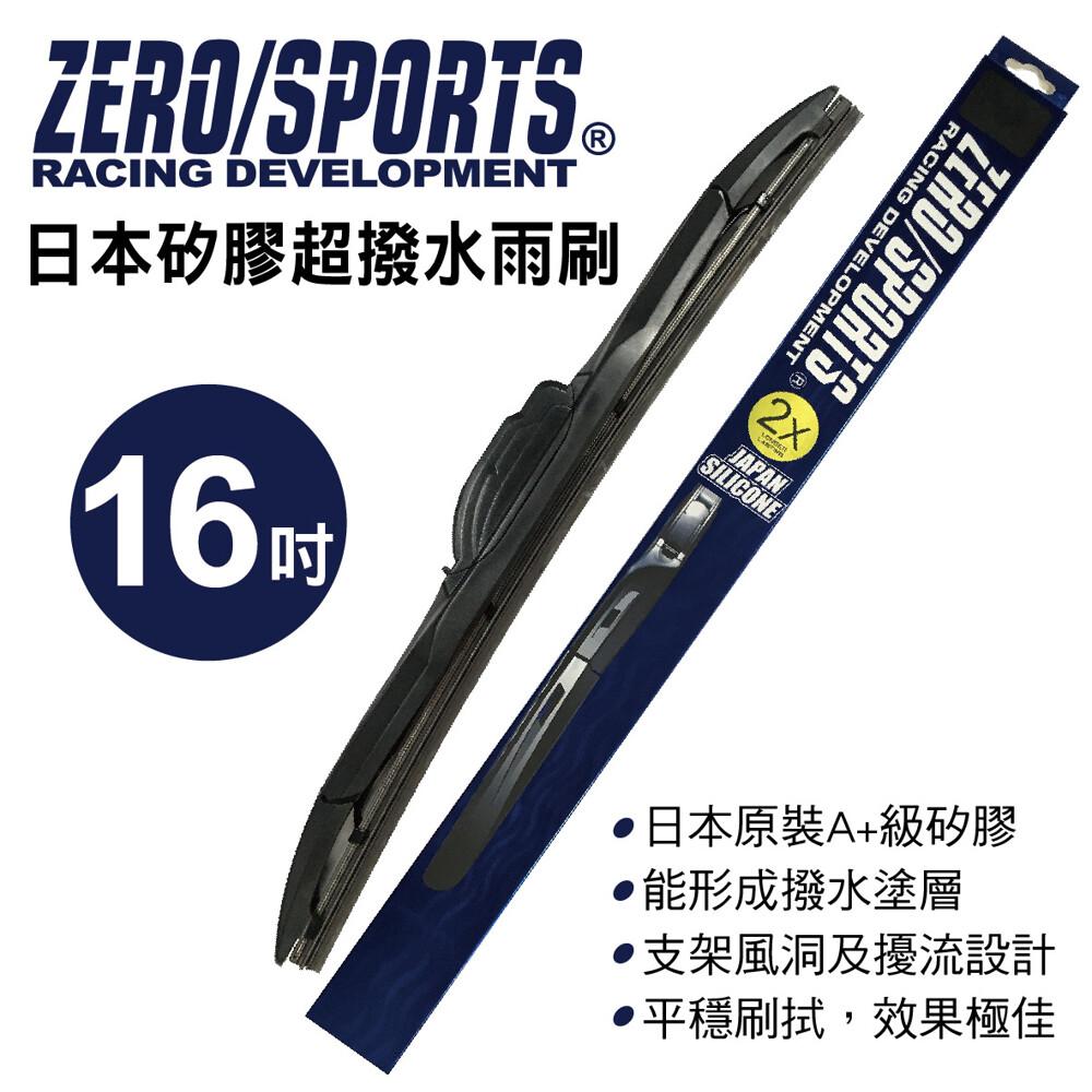 真便宜 zero sports零 日本矽膠超撥水雨刷 16吋(400mm)單支