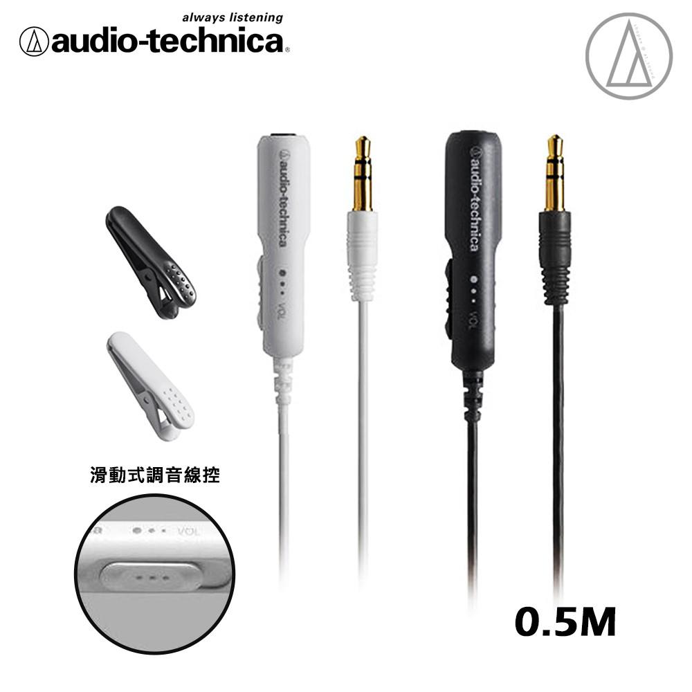 鐵三角 AT3A50ST 0.5m 可調音 附音量控制 耳機 延長導線