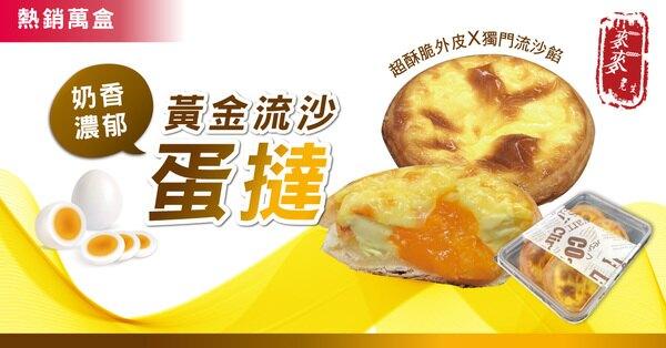 黃金流沙蛋塔 團購組(10盒)( 65g*4入/盒)#團購美食#蛋塔