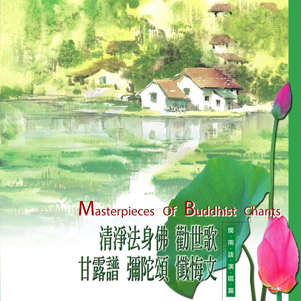 新韻傳音清淨法身佛勸世歌甘露譜彌陀頌懺悔文 cd mspcd-44002