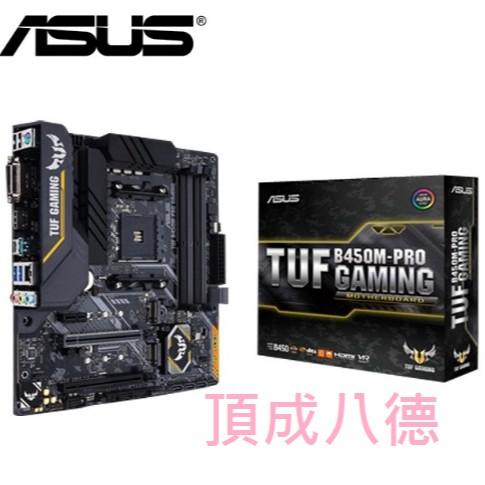 華碩 TUF-B450M-PRO-GAMING 主機板