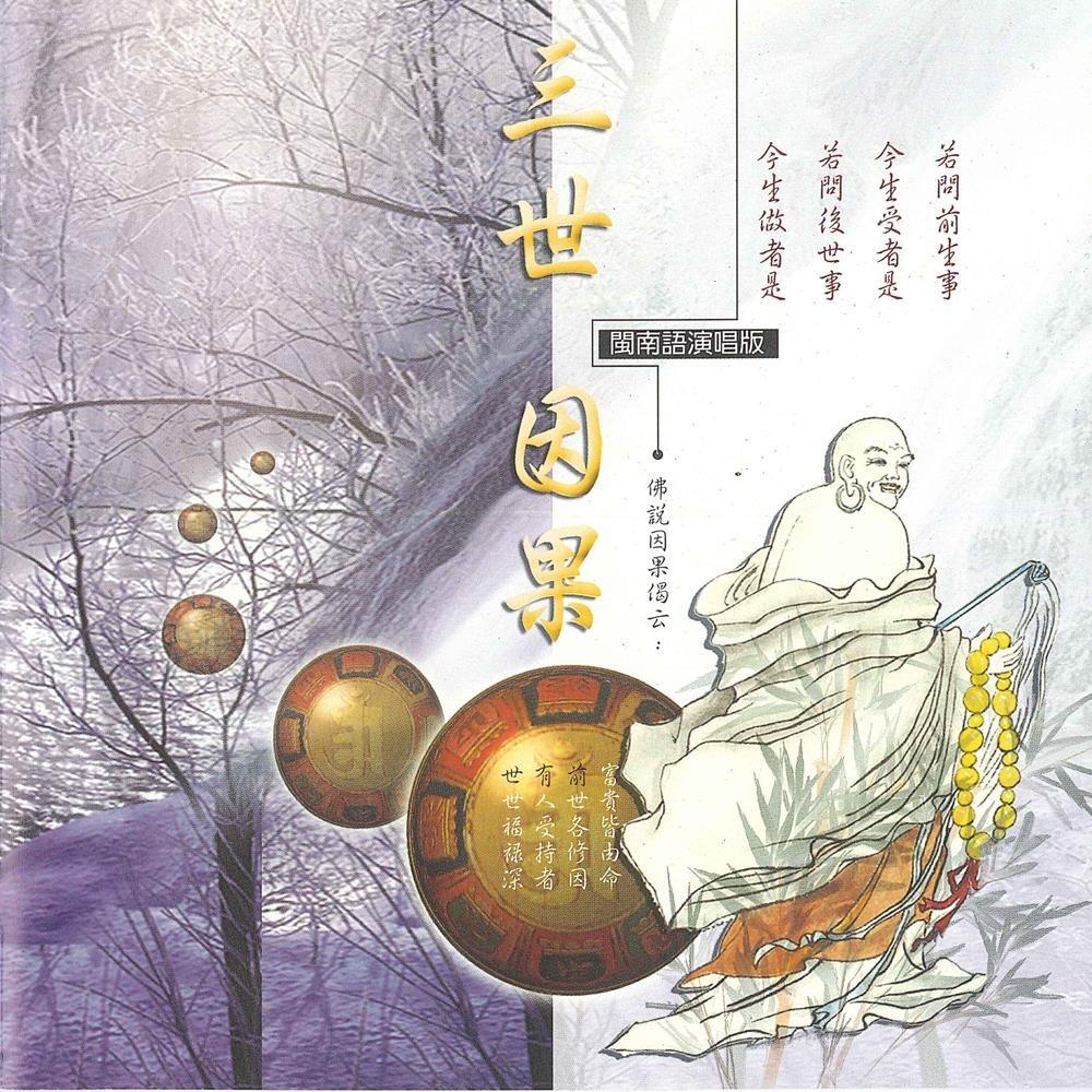 新韻傳音三世因果 cd mspcd-44026