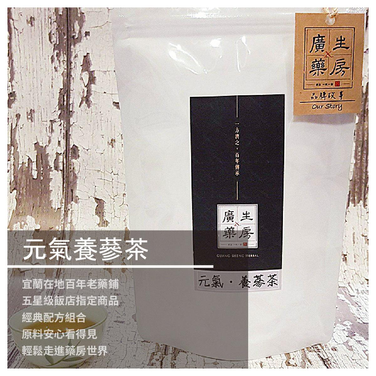 【廣生藥房】元氣養蔘茶/15入/袋