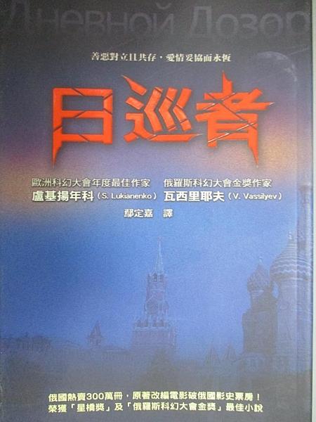 【書寶二手書T9/一般小說_C2V】日巡者_盧基揚年科