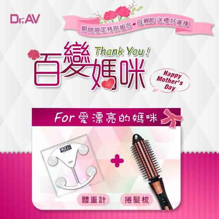 Dr.AV限定組合PT-2019 電子體重計+DR-002C 奈米陶瓷/智能溫控造型捲髮梳