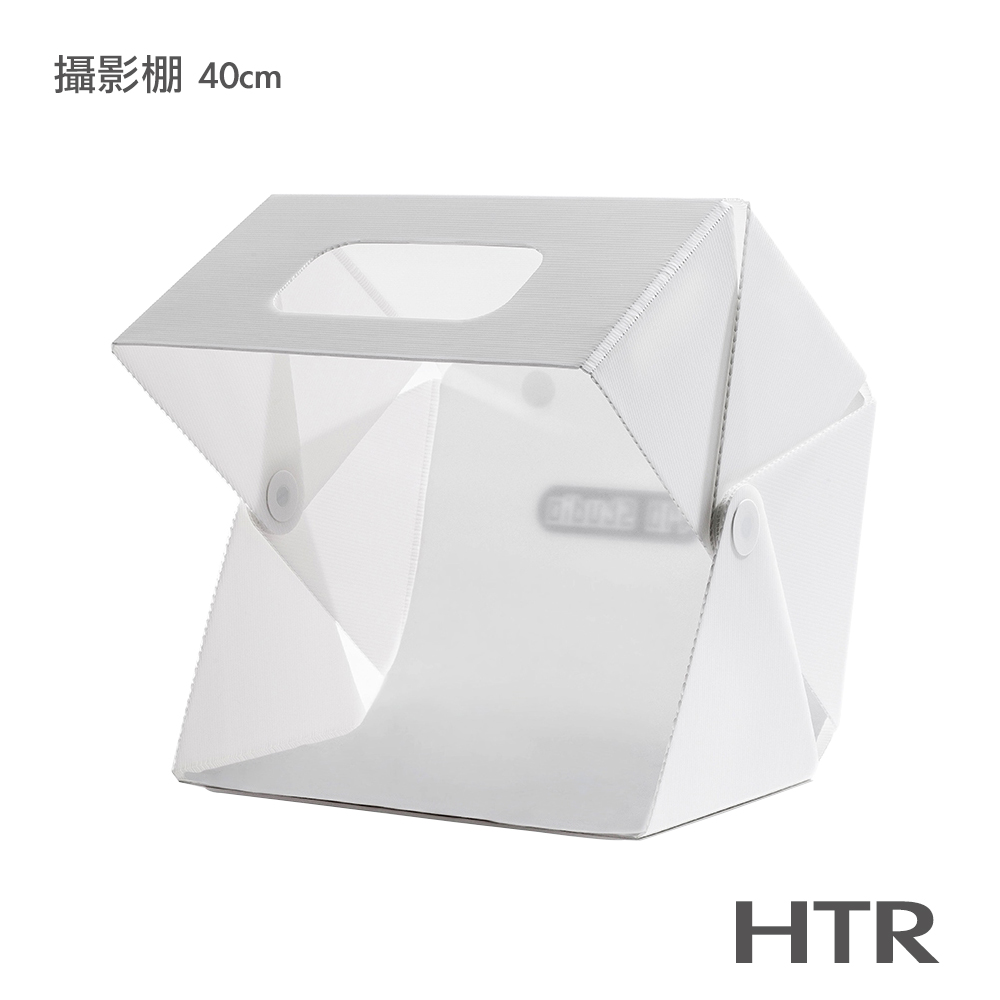 HTR SlowBeat 小型攝影棚(40cm) 雙燈條