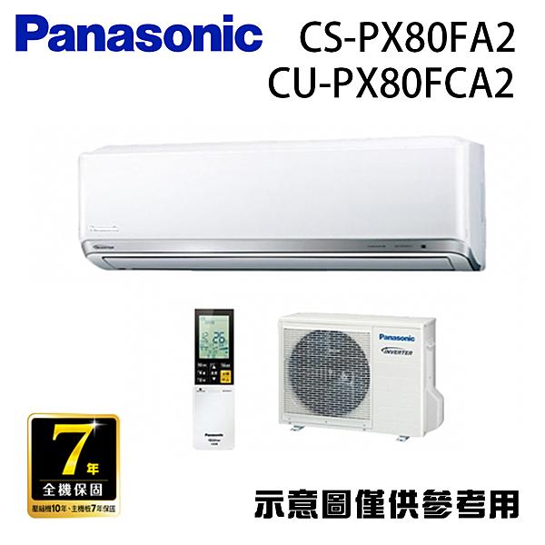 【Panasonic國際】12-15坪變頻冷專分離式空調 PX80FA2/CU-PX80FCA2 含基本安裝//運送
