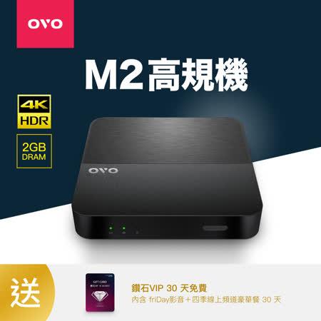 OVO 主力高規電視盒 M2 單機版 送OVO鑽石VIP30天