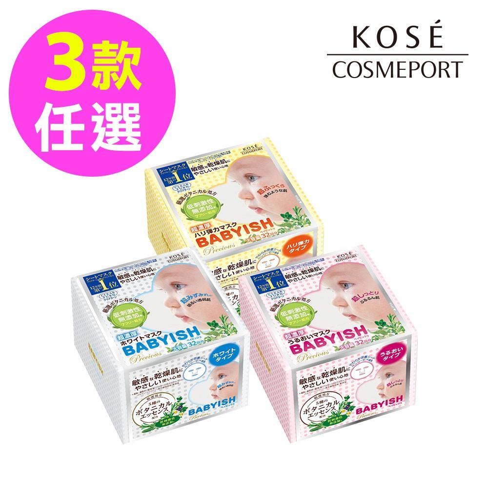 KOSE 高絲 光映透嬰兒肌面膜32枚入(三款任選)