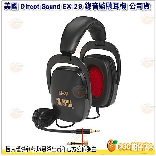 美國 Direct Sound EX-29 錄音監聽耳機 公司貨 防噪耳機 動態封閉式揚聲器耳機 錄音 直播 監聽