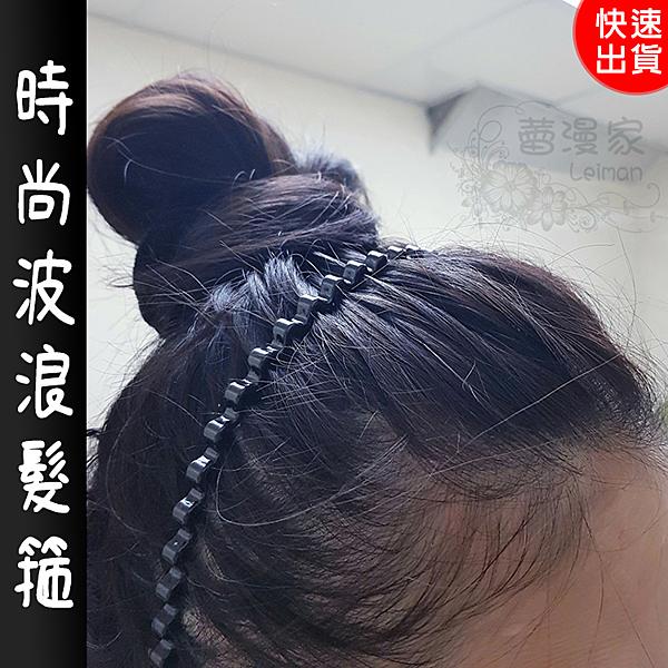 現貨-韓版時尚波浪髮箍 高彈力波浪形髮箍 純黑樹酯髮箍【J045】『蕾漫家』