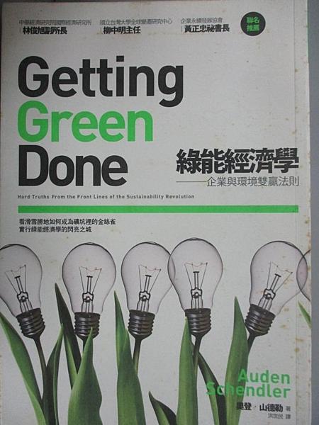 【書寶二手書T1/財經企管_KRQ】綠能經濟學Getting Green Done-...企業與環境雙贏法則_洪世民