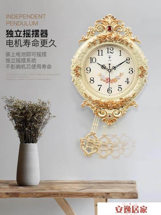 北極星歐式鐘錶創意掛鐘搖擺時尚掛墻掛錶靜音客廳時鐘石英鐘家用-安逸居家 YTL