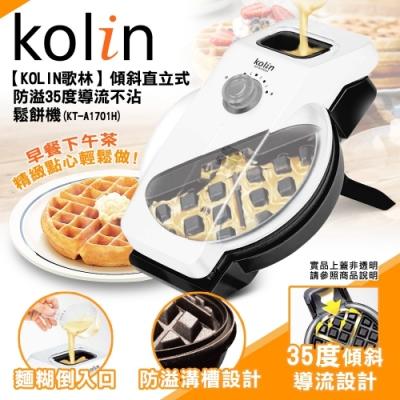 Kolin歌林傾斜式防溢流鬆餅機(KT-A1701H)