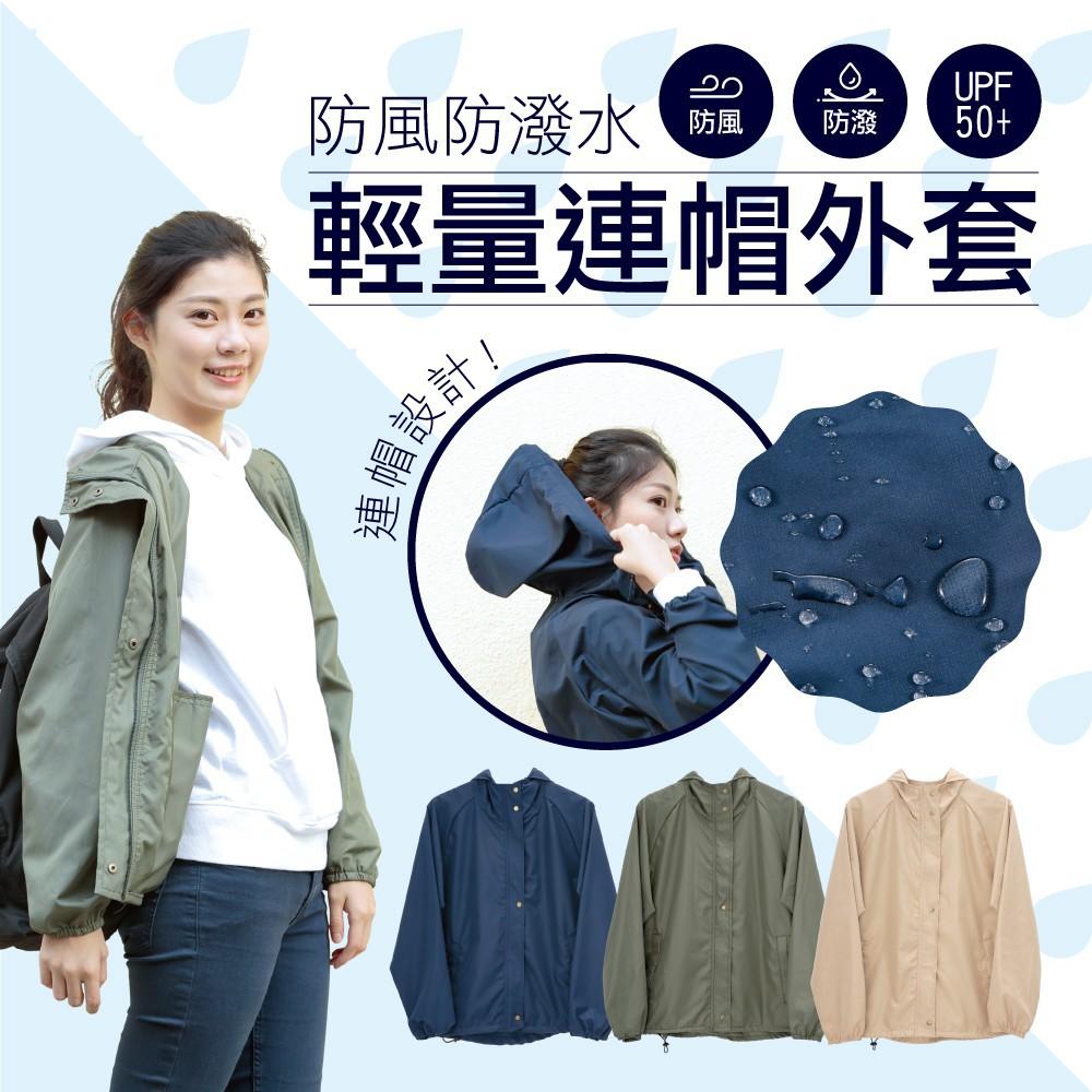 Peilou 貝柔防風防潑水輕量連帽外套(女)(3色可選) 廠商直送 現貨