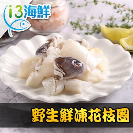 【愛上海鮮】野生鮮凍花枝圈12包(200g±10%/盒)