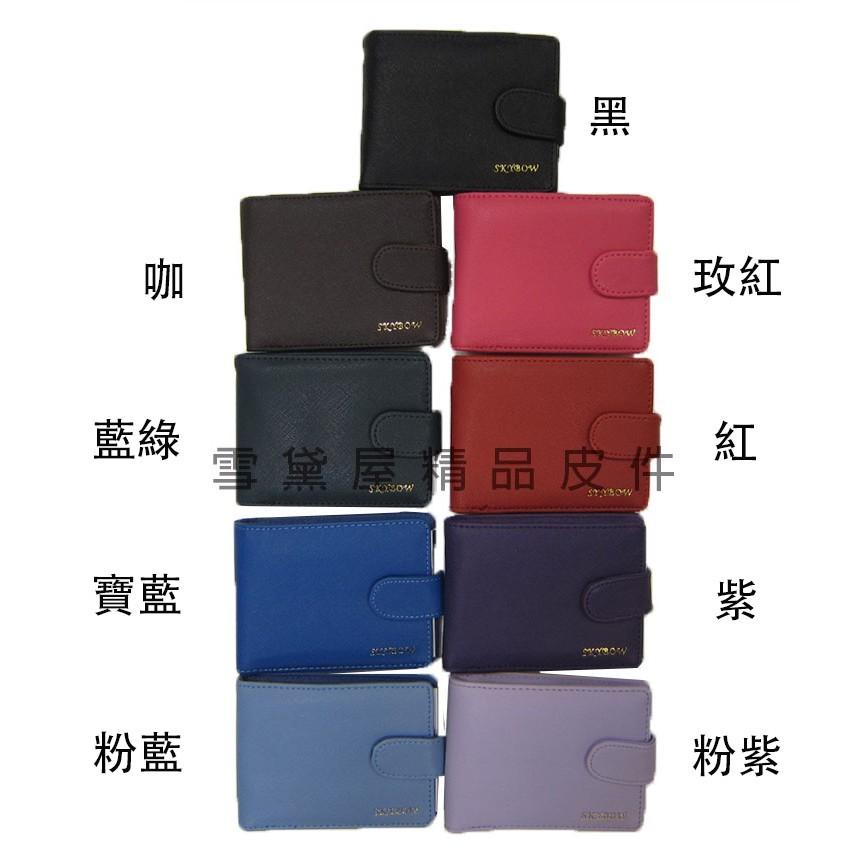 skybow 短夾中性皮夾進口專櫃防水防刮皮革皮帶暗釦二折主袋加長型暗釦蓋式零錢外袋bsb