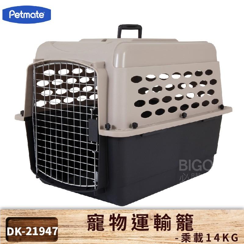 【Petmate】Shuttle系列 航空運輸籠 200P 航空籠 寵物籠 外出籠 外出提籠 貓籠 狗籠