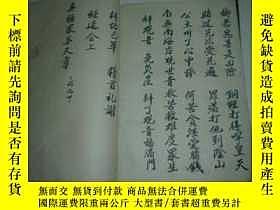 二手書博民逛書店香山寶懺罕見手抄本一厚冊17788