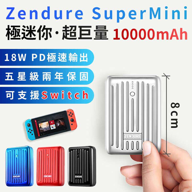 現貨秒出zendure 新款supermini 10000毫安容量行動電源/usb/pd快充 便