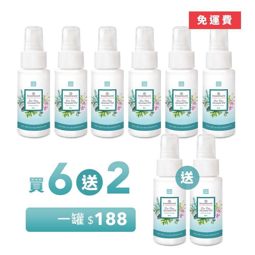 【買6送2】茶樹精油潔淨噴霧60ml- 免運 (平均一瓶 188元)滿千再送一罐