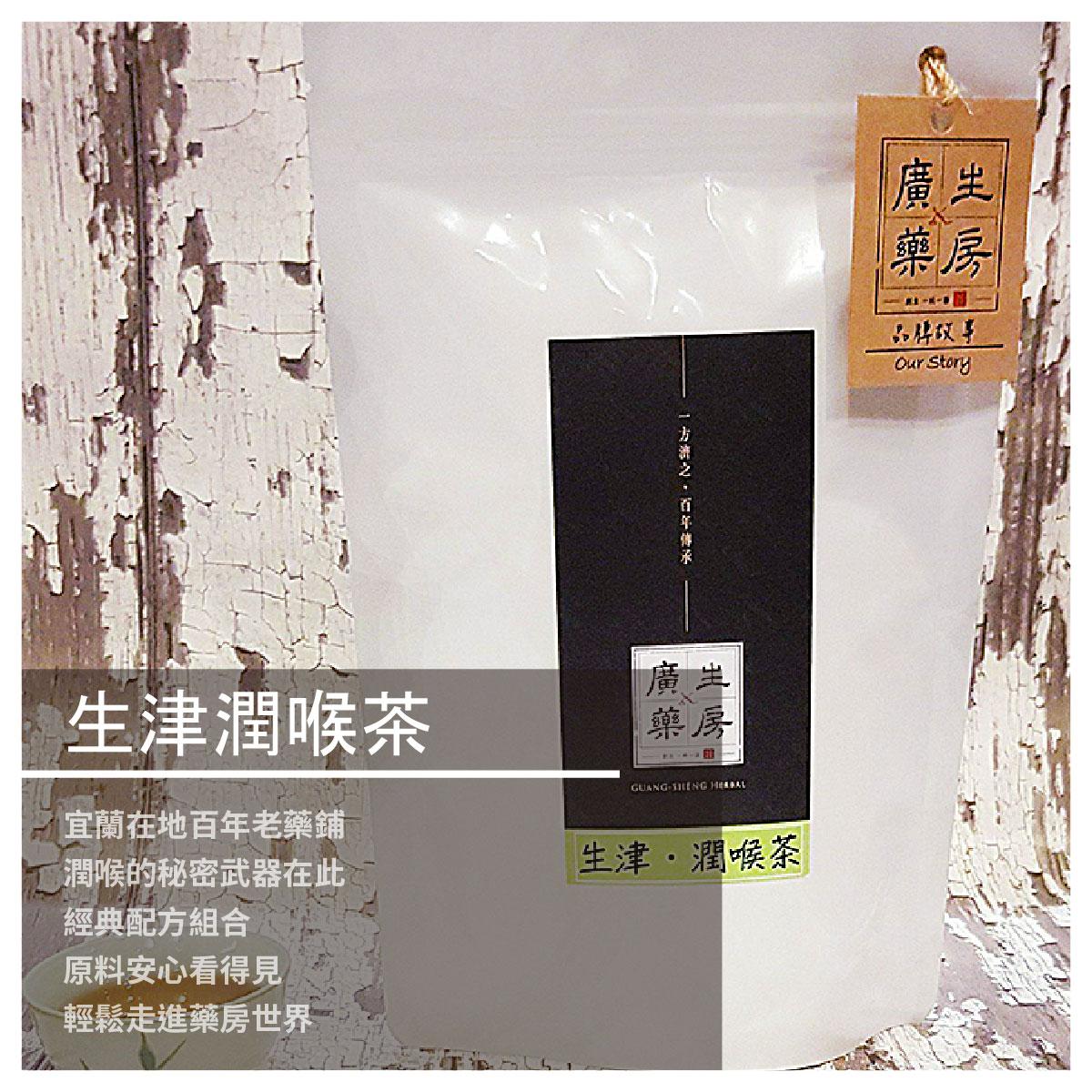 【廣生藥房】生津潤喉茶/15入/袋