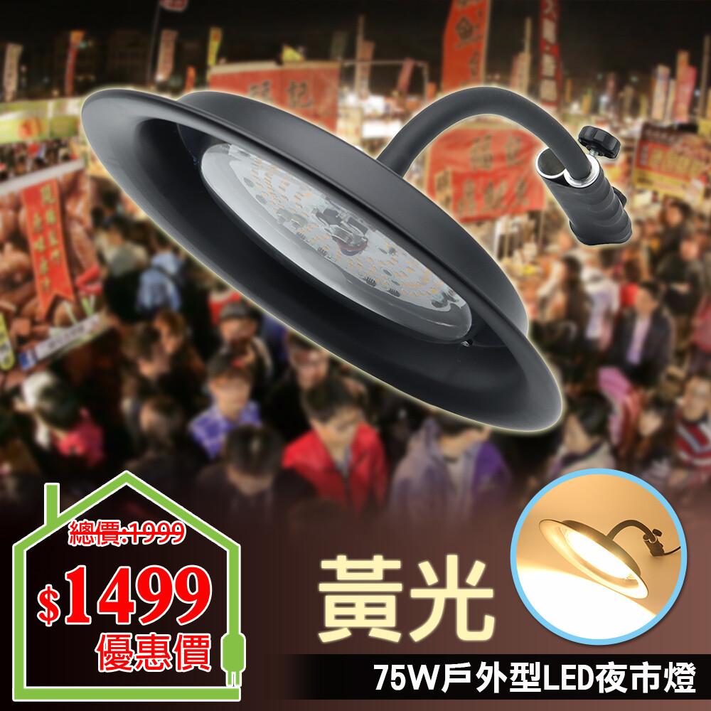 朝日光電 ws-75 75w戶外型led夜市燈(黃光)