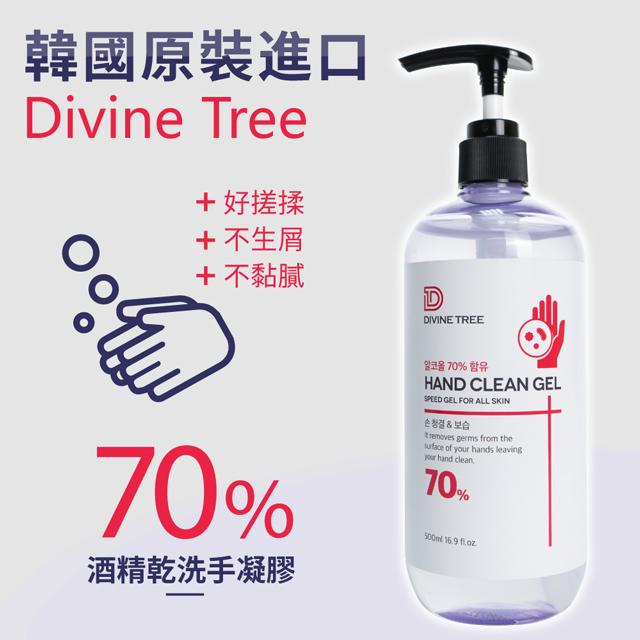 【Divine Tree】韓國原裝進口70% 酒 精 乾洗手凝膠 500ml