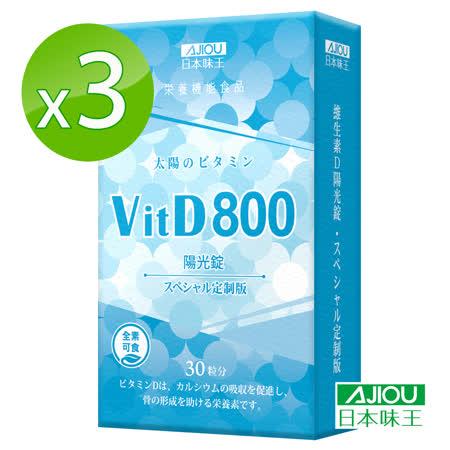 日本味王 維生素D陽光錠(30粒/盒)X3盒