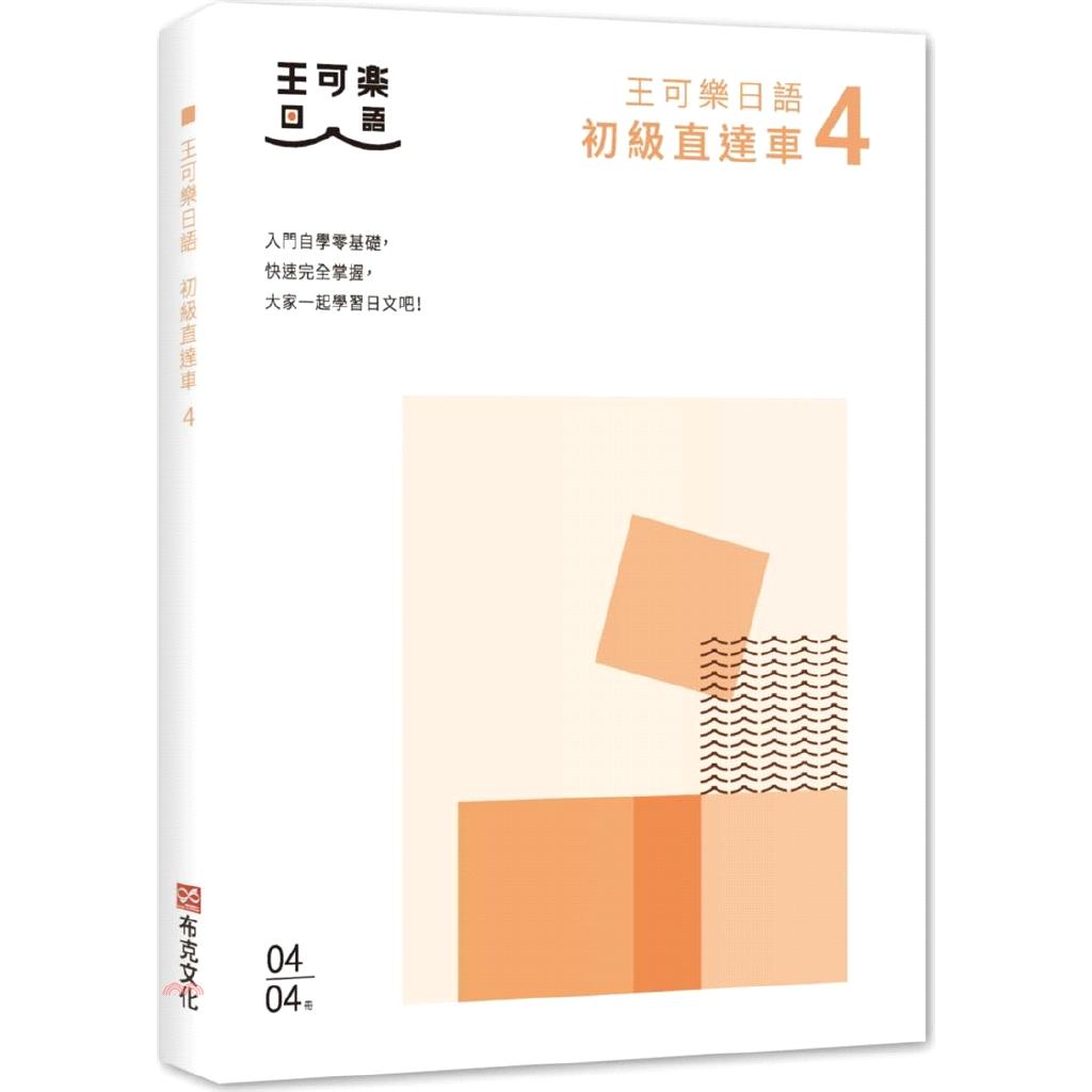王可樂日語初級直達車04:大家一起學習日文吧!想要打好基礎就靠這本!詳盡文法、大量練習題、豐富附錄[79折]