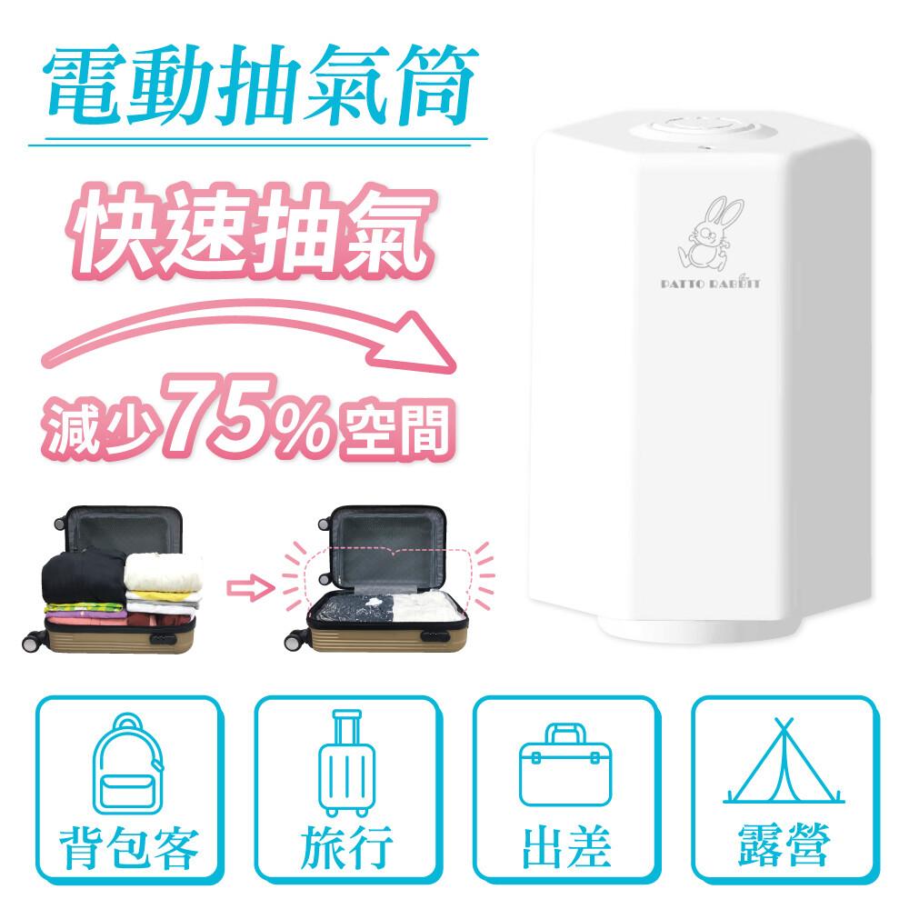 百特兔電動抽氣機ea7710本產品建議使用於70x90cm以下壓縮袋抽氣使用抽氣筒/壓縮袋