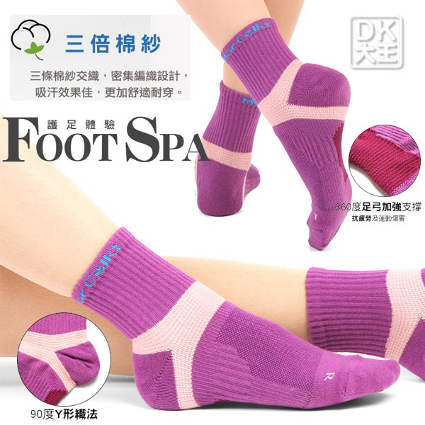 瑪榭 足弓腳踝加強 女用 短襪 機能襪 運動襪【DK大王】