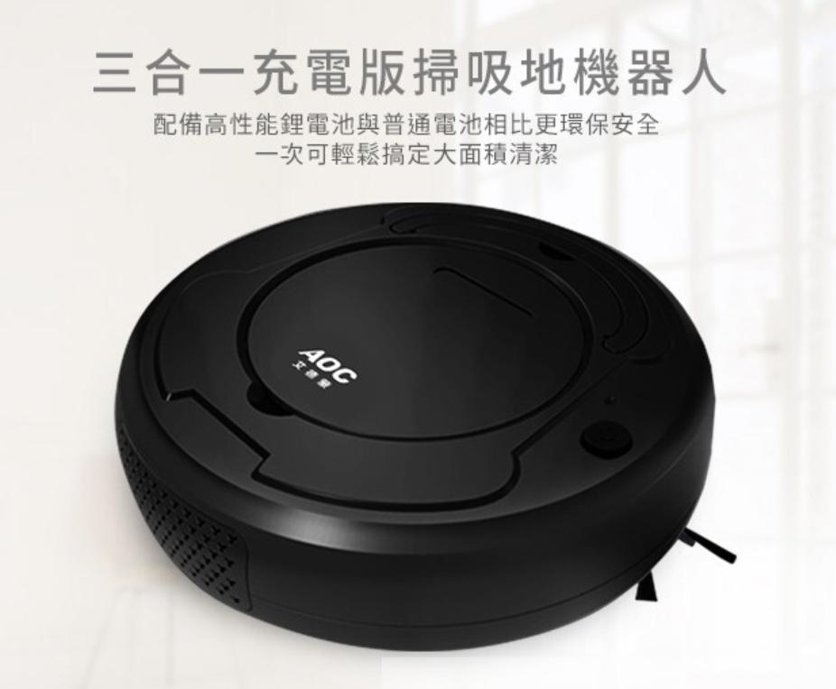AOC艾德蒙 三合一數位智能 掃地 拖地 吸塵機器人 E0036