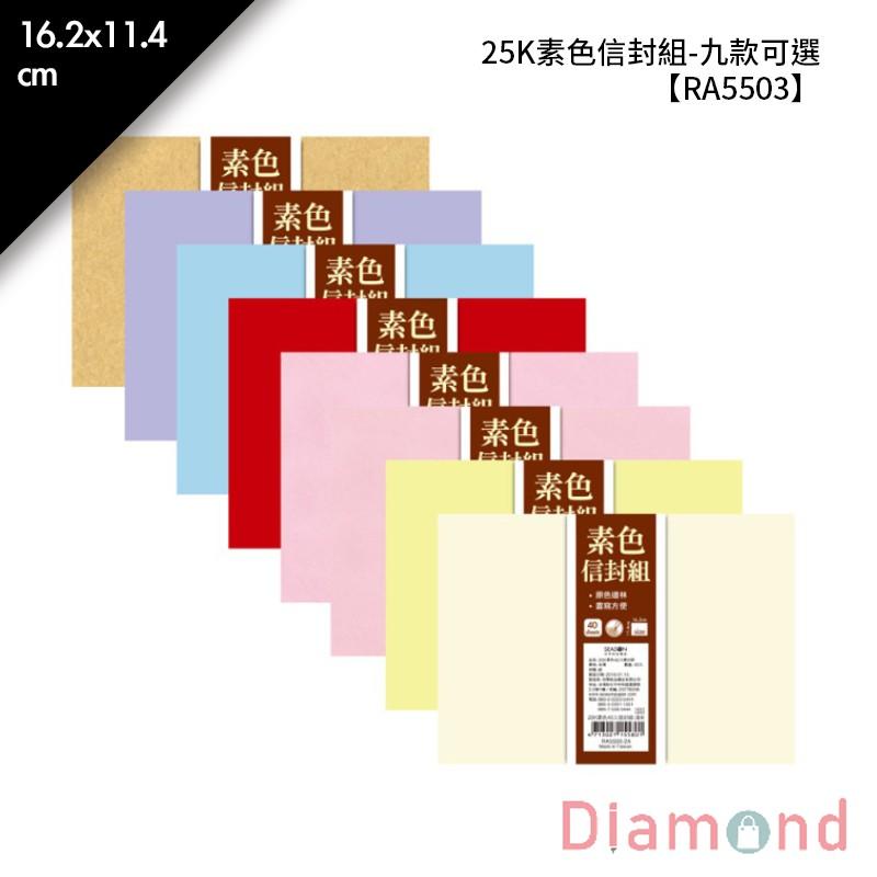 岱門文具 25K素色信封盒- 40入/包 16.2x11.4cm【RA5503】四季紙品禮品