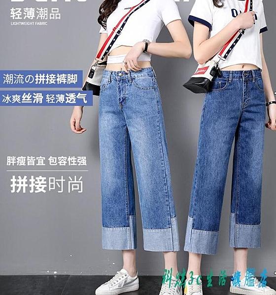 薄款牛仔褲女九分直筒2020年新款春夏季寬鬆七分高腰顯瘦闊腿褲子 OO7511『科炫3C』