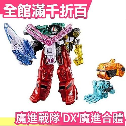 日本 魔進戰隊 DX 魔進合體 輝煌者 武裝套組 煌輝神【小福部屋】