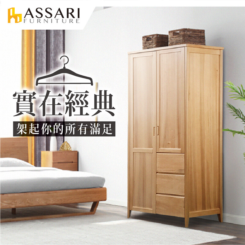 ASSARI 貝里斯全檜木實木4尺衣櫃