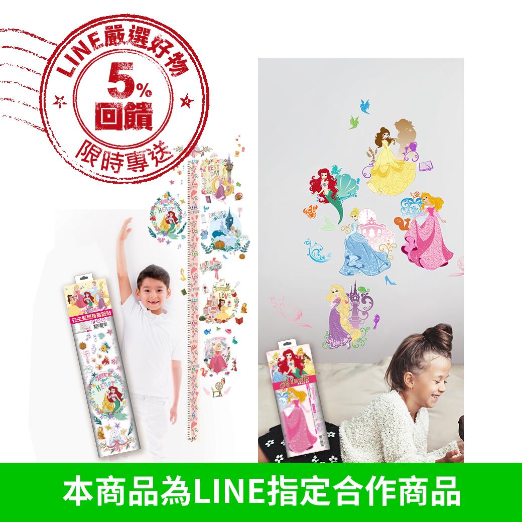 【正版授權】迪士尼公主系列身高壁貼+魔幻公主創意壁貼 組合,加購開關貼199元