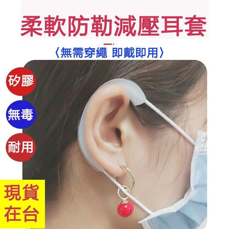 台灣現貨 口罩減壓神器二代 口罩耳掛耳套 口罩繩護套 可循環使用口罩繩耳套  矽膠 耳朵