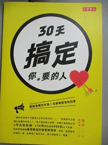【書寶二手書T8/兩性關係_GGB】30天搞定你/妳要的人_崔正