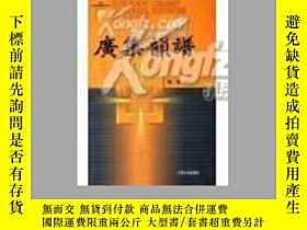 二手書博民逛書店罕見廣集韻譜1567 顏森 江西人民出版社 出版2005