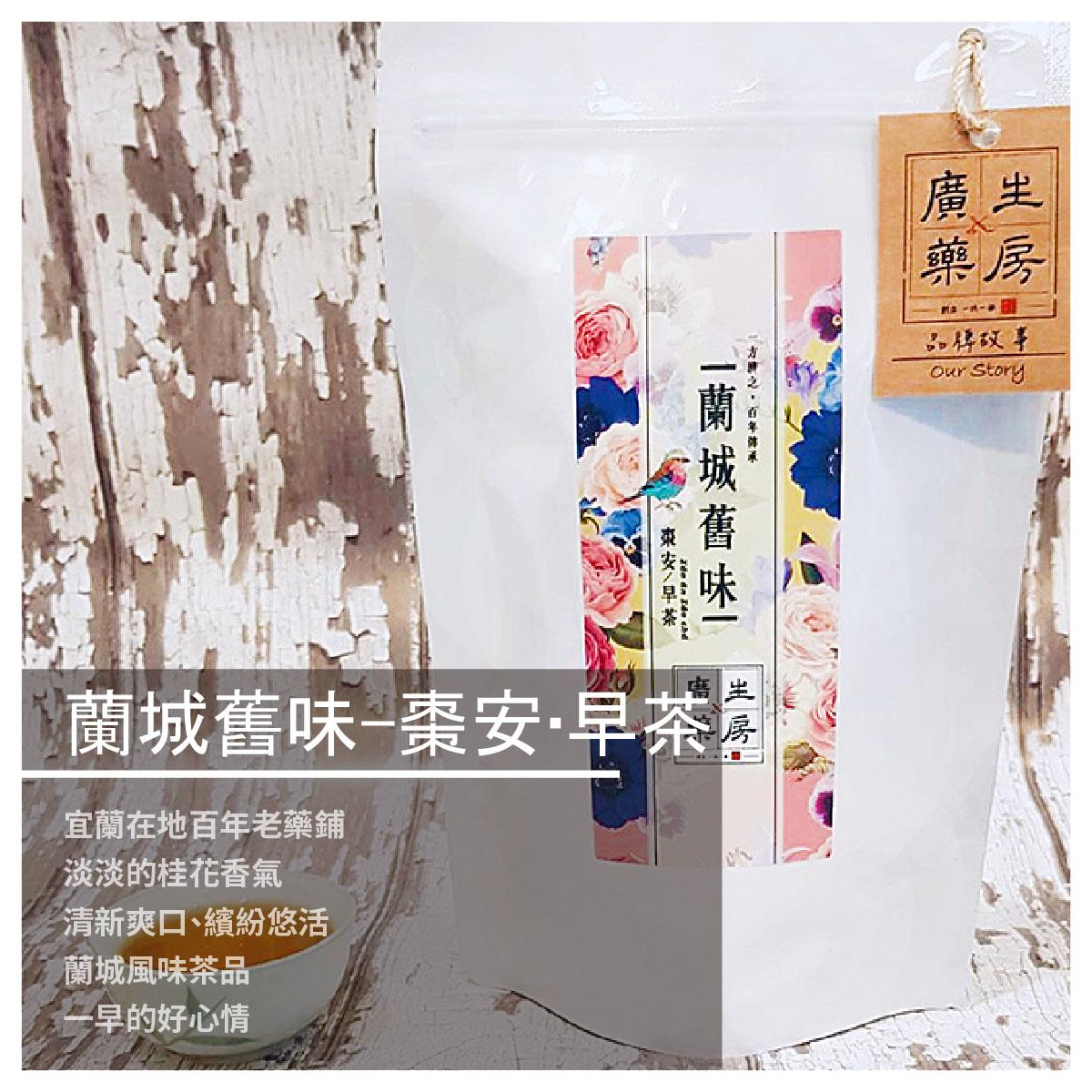 【廣生藥房】蘭城舊味-棗安‧早茶/15入/袋