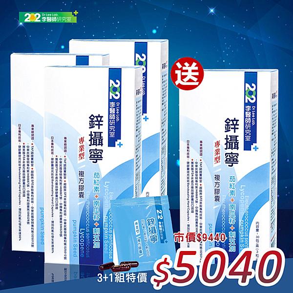 202李醫師研究室 鋅攝寧 專業型複方膠囊(30包/盒) 3+1組