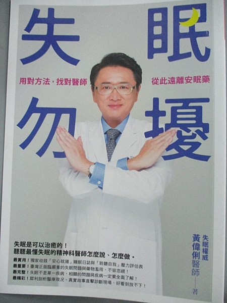 【書寶二手書T6/養生_BNR】失眠勿擾_黃偉俐