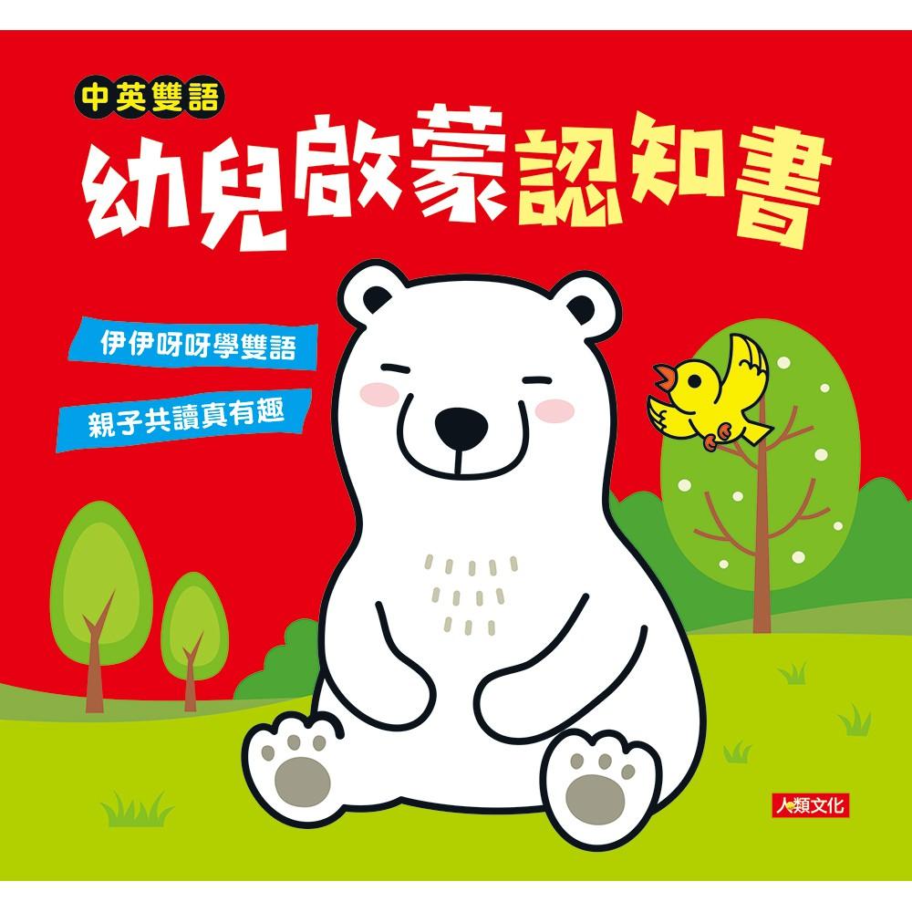 【人類文化】【幼兒大腦開發系列】幼兒啟蒙認知書-雙語認知書