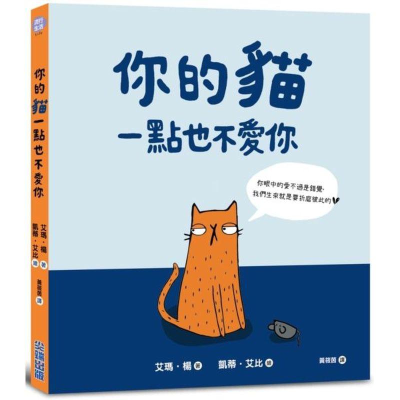你的貓一點也不愛你【城邦讀書花園】