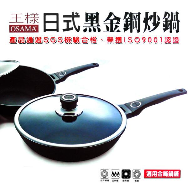 一品川流osama 王樣日式黑金鋼炒鍋-30cm