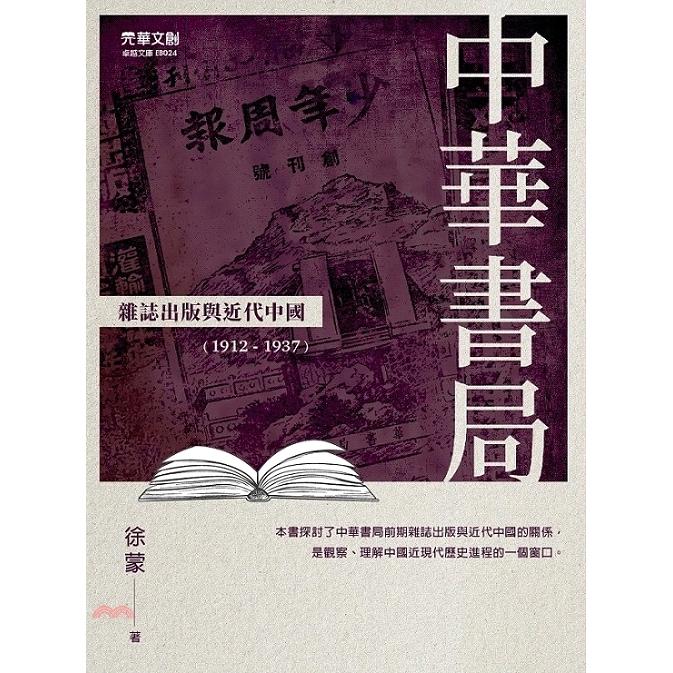 《元華文創》中華書局雜誌出版與近代中國(1912-1937)[9折]