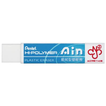 【飛龍牌Pentel】ZETL07 Ain 易拭型橡皮擦/塑膠擦